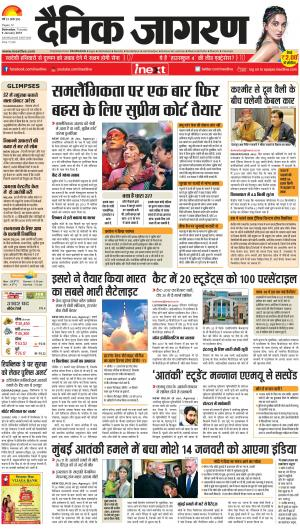 Dehradun Hindi ePaper, Dehradun Hindi Newspaper - InextLive