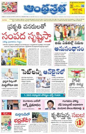 9.01.2018 Andhra Pradesh Main