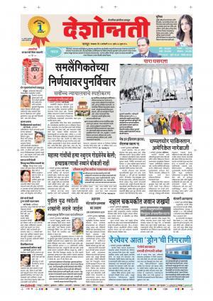 09th Jan Nagpur Main