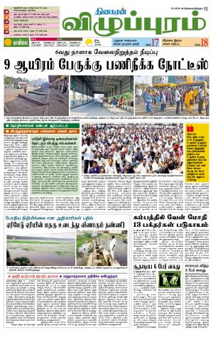 Villupuram-Pondy Supplement