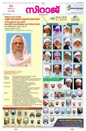 Siraj Daily knr