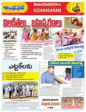 10-01-2018 Vijayanagaram