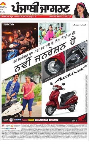 MOGA/FARIDKOT/MUKTSAR : Punjabi jagran News : 10th January 2018