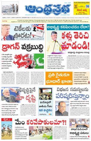 10.01.2018 Andhra Pradesh Main