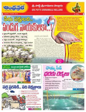 10-1-2018 Sripottisreeramulu Nellore