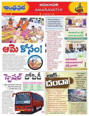 10-01-2018 Vijayawada