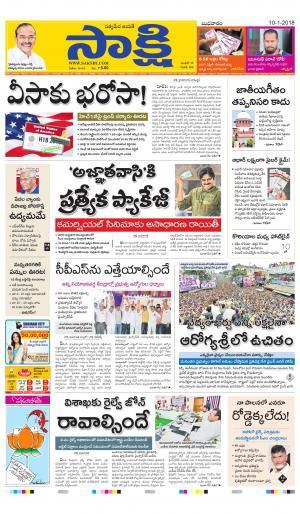 Sakshi Telugu Daily Andhra Pradesh, Wed, 10 Jan 18