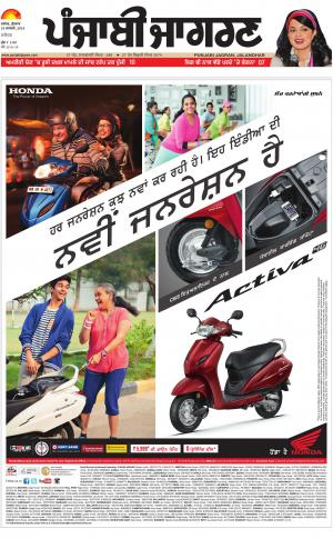 JALANDHAR : Punjabi jagran News : 10th January 2018