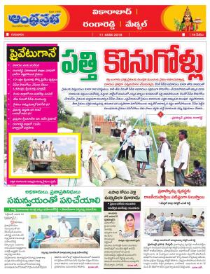 11-01-2018 Rangareddy