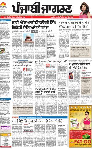 MOGA/FARIDKOT/MUKTSAR: Punjabi jagran News : 11th January 2018