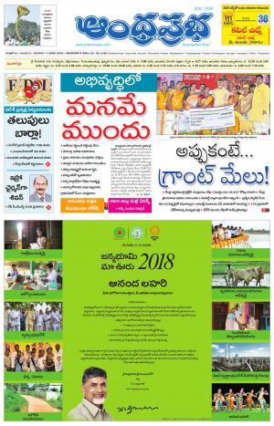 11.01.2018 Andhra Pradesh Main