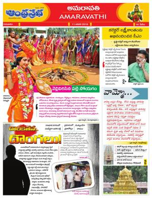 11-01-2018 Vijayawada