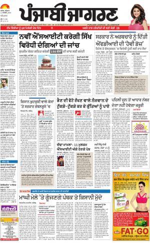 AMRITSAR: Punjabi jagran News : 11th January 2018
