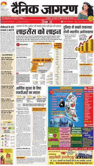 Varanasi Hindi ePaper, Varanasi Hindi Newspaper - InextLive
