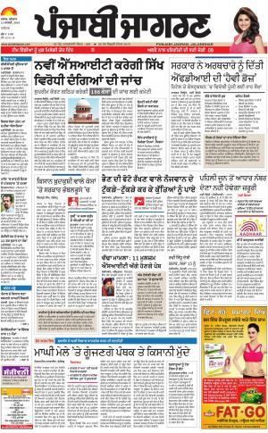 JALANDHAR: Punjabi jagran News : 11th January 2018