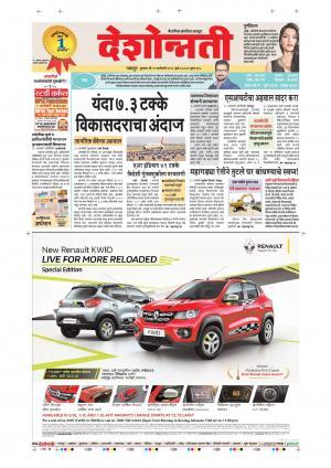 11th Jan Nagpur Main