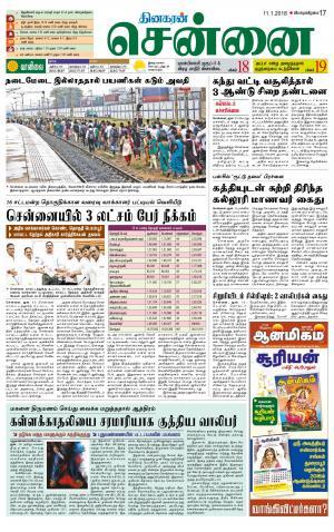 Chennai Supplement
