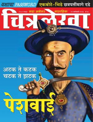 Chitralekha Marathi - January 22, 2018