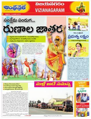 12-01-2018 Vijayanagaram