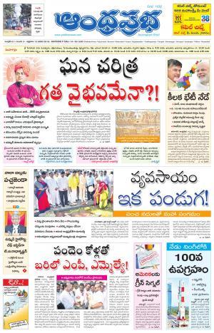 12.01.2018 Andhra Pradesh Main