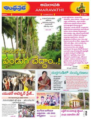 12-01-2018 Vijayawada