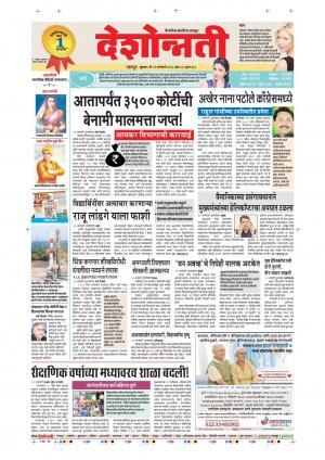 12th Jan Nagpur Main