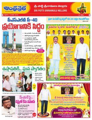 12-1-2018 Sripottisreeramulu Nellore
