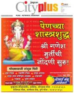 Vol-5,Issue-34,Dt.Aug21-27,2013 - Read on ipad, iphone, smart phone and tablets.