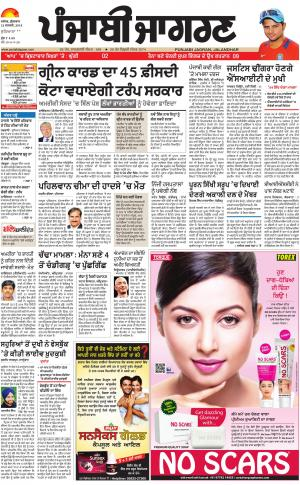 LUDHIANA: Punjabi jagran News : 12th January 2018