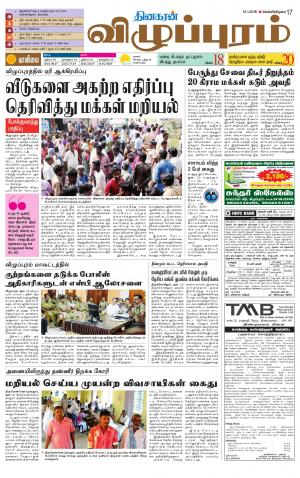 Villupuram-Pondy Supplement