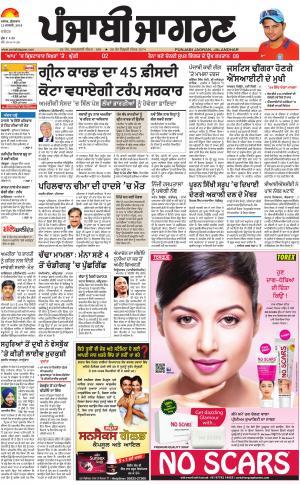 JALANDHAR: Punjabi jagran News : 12th January2017