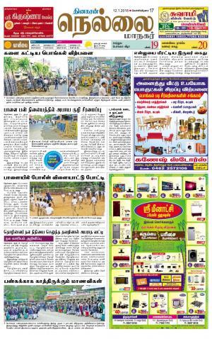 Nellai City-Tirunelveli Supplement