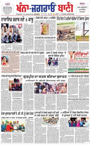 khanna jagraon bani