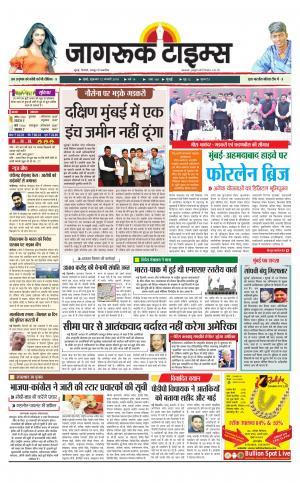 12-Jan-2018 Epaper