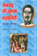 Premchand Ki Sugam Kahaniya - प्रेमचंद की सुगम कहानियां