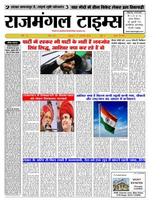 Rajmangal Times