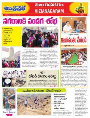 13.01.2018 Vijayanagaram