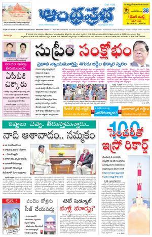 13.01.2018 Andhra Pradesh Main