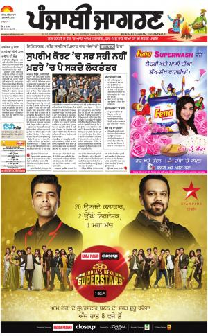 MOGA/FARIDKOT/MUKTSAR: Punjabi jagran News : 13th January2018
