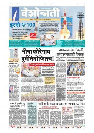 13th Jan Nagpur Main