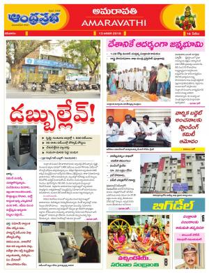 13-01-2018 Vijayawada