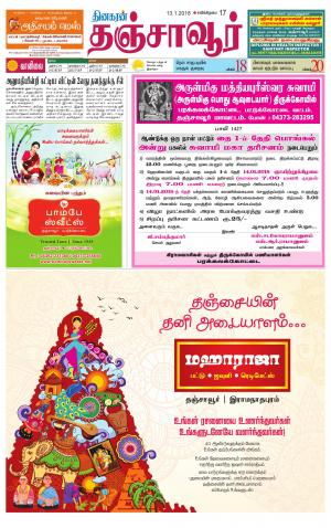 Thanjavur-Trichy Supplement