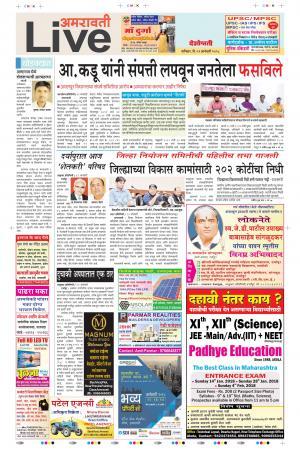 13th Jan Amravati