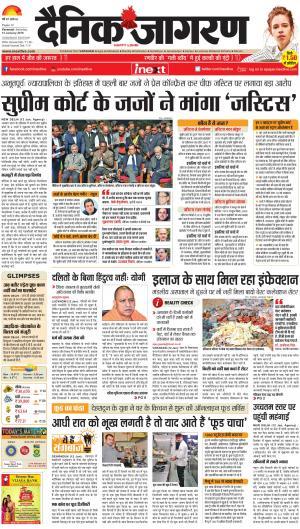 Varanasi Hindi ePaper, Varanasi Hindi Newspaper - InextLive