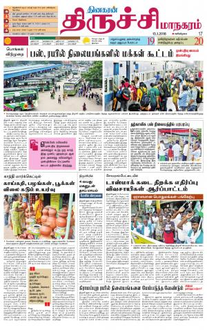Trichy City-Trichy Supplement