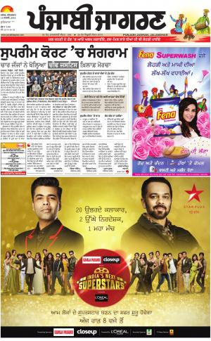 LUDHIANA: Punjabi jagran News : 13th January2018