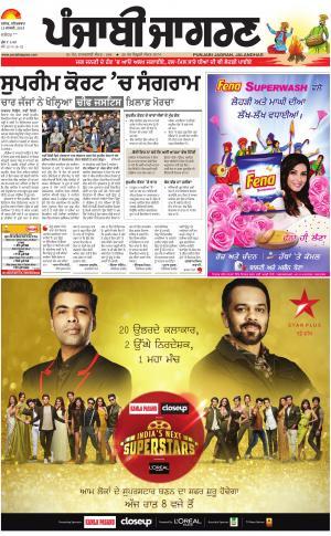 KAPURTHALA: Punjabi jagran News : 13th January2018