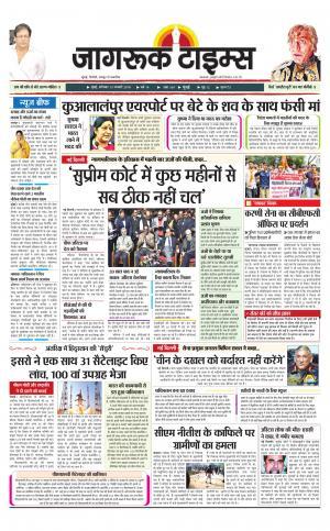 13-Jan-2018 Epaper