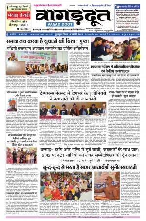 14 Jan. 2018 E- paper