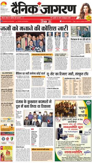 Dehradun Hindi ePaper, Dehradun Hindi Newspaper - InextLive